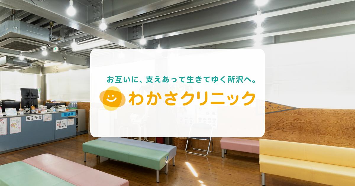 クリニック わかさ わかさクリニック(所沢市)の口コミ・評判3件【MEDIRE】